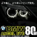 BMW 3シリーズ E91 ツーリング LCI 後期 2009-2011 ハロゲンタイプ用 イカリング LEDバルブ スモール ポジション 2個組 80W LM-210 警告灯キャンセラー内蔵