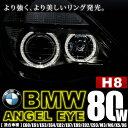 BMW 5シリーズ セダン E60 後期 2007/6〜2010/2 イカリング LEDバルブ スモール ポジション 2個組 H8 60W LM-045 警告灯キャンセラー内蔵