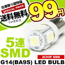 SMD5連 G14(BA9s) LED球送料無料 LED球 電球 G14 3chip 3チップ SMD
