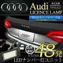 アウディ B8 A4/S4(8K)CANBUSキャンセラーLEDナンバー灯48発 assy 左右セット GN13 8T0943021 / 7PP943021カンバスキャンセラータイプ 警告灯点灯防止 輸入車 Audi ライセンスランプ ナンバーランプ アッセンブリーパーツ