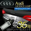 アウディ A6/S6キャンセラー内蔵LEDナンバー灯36発 assy 左右セット GN14警告灯防止抵抗キャンセラー内蔵 輸入車 Audi ライセンスランプ ナンバーランプ アッセンブリーパーツ