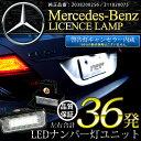 メルセデスベンツ Eクラス W211キャンセラー内蔵LEDナンバー灯36発 assy 左右セット GN8 2038200256 / 211820075警告灯防止抵抗キャンセラー内蔵 輸入車 Mercedes-Benz ライセンスランプ ナンバーランプ アッセンブリーパーツ