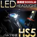 スズキ アドレス V50/G 06 スクーター用LEDヘッドライト 30W 3000ルーメン HS5 1個 直流・交流両対応 AC&DC9-18V汎用品 1灯分 3000LM COB ヘッドライト 単車 LED Motorcycle オートバイ 2輪