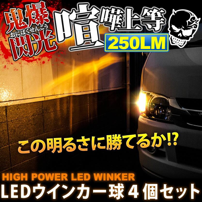 鬼爆閃光 KDH/TRH200系 ハイエース前期...の商品画像