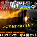 鬼爆閃光R34 スカイライン前期4ドアハロゲン仕様 [H10.5〜H12.7]LEDウインカー球 4個セット Eウインカー球 ウィンカー LEDウインカー 電球 CREE ウインカー
