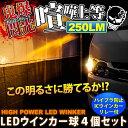 鬼爆閃光R34 スカイライン後期4ドアHID仕様 [H12.8〜H13.5]LEDウインカー球前後セットE+3ピンハイフラ防止ICウインカーリレーウインカー ウィンカー 電球 LEDウインカー ハイフラ対策 3pin