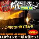 鬼爆閃光UV56R/L6R プロシードマービー後期 [H8.3〜H11.12]LEDウインカー球+抵抗器 4個セット Fウインカー ウィンカー 電球 方向指示器 LEDウインカー