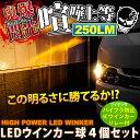 鬼爆閃光GRS200系 クラウンアスリート後期 [H22.2〜H24.12]LEDウインカー球前後セットA+8ピンウイポジ機能付ハイフラ防止ICウインカーリレーウインカー ウィンカー 電球 方向指示器 LEDウインカー