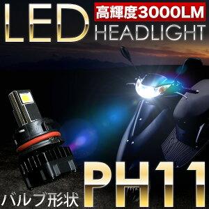 ホンダ ディオ Dio ('03.11〜) スクーター用LEDヘッドライト 30W 3000ルーメン PH11 T15H 1個 直流・交流両対応 AC&DC9-18V汎用品 1灯分 3000LM COB ヘッドライト 単車 LED Motorcycle オートバイ 2輪