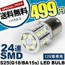 楽天イネックスショップ12V車用 24連SMD S25シングル/G18 (BA15s) LED 電球 ホワイト バック球 ナンバー灯