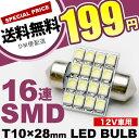 楽天イネックスショップ12V車用★★SMD 16連 T10×28mm LED 電球 ルームランプ ホワイト