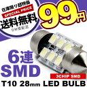 楽天イネックスショップ12V車用 SMD6連 T10×28mm LED 電球 両口金 ルームランプ ホワイト