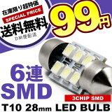 SMD6Ϣ T10��28mm LED������̵�� LED�� �ŵ� T10��28 �ե����ȥ�� 3chip 3���å� SMD