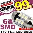 ショッピングLED SMD6連 T10×31mm LED球最安値に挑戦 送料無料 LED球 電球 T10×31 フェストン球 3chip 3チップ SMD 激安 特価