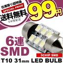 楽天イネックスショップ12V車用 SMD6連 T10×31mm LED球送料無料 LED球 電球 T10×31 フェストン球 3chip 3チップ SMD