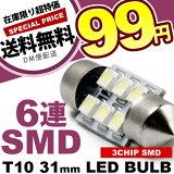 SMD6Ϣ T10��31mm LED������̵�� LED�� �ŵ� T10��31 �ե����ȥ�� 3chip 3���å� SMD