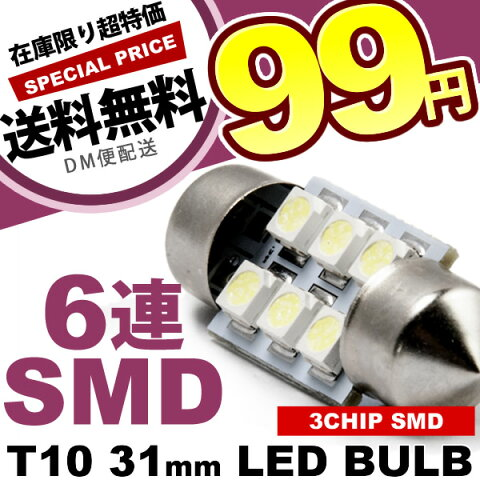 12V車用 SMD6連 T10×31mm LED 電球 両口金 ルームランプ ホワイト