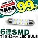 12V車用 SMD6連 T10×42mm LED球送料無料 LED球 電球 両口金 フェストン球 SMD