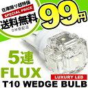 FLUX5連 T10 LEDウェッジ球送料無料 LED球 電球 T10 フラックス