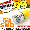カラーLED イエロー発光 SMD5連 T10 LEDウェッジ球黄色発光 YELLOW 送料無料 LED球 電球 T10 3chip 3チップ SMD