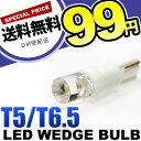 T5/T6.5兼用 LEDウェッジ球 LEDバルブ ホワイト発光 メーター球・インジケータ球・バニティ・シガー球・エアコン照明用 送料無料 LED球 電球