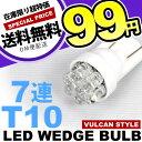 7連バルカンLED球 T10ウェッジ球送料無料 LED球 ウェッジタイプ T10