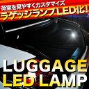 【簡単取付】LA100/110S ムーヴ前期 [H22.12〜H24.12]LED ラゲッジ交換球 A【LED化】ラゲッジが美光のホワイトLEDに!