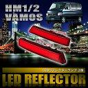 品番LY019 HM1/2 バモス 後期 H19.2〜 専用設計 LEDリフレクター 合計78発 スモール ブレーキ連動