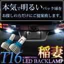 AE110╖╧ елеэб╝ещ е╣е╤е╖ек╕х┤№ T16 ░Ё║╩ LED е╨е├епещеєе╫ 2╕─┴╚ 2000LM