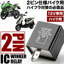品番IC07 バイク用 スズキ GS400 2ピン ICウインカーリレー ハイフラ対策 12V車用 ハイフラッシュ 2pin