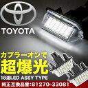 品番NA04 ZRR80系 エスクァイア(エスクワイア) LED ナンバー灯 ライセンスランプ ASSY ユニット ホワイト発光 無極性 81270-33081