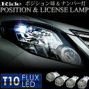 【メール便対応】GP7 スバルXV [H24.10〜]RIDE LED T10 ポジション球&ナンバー灯 4個セット