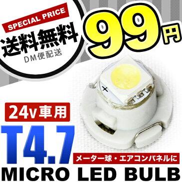 24V車用 T4.7 マイクロ LED メーター球 エアコンパネル インパネ ホワイト 1個 トラック デコトラ ダンプ バス 大型車用