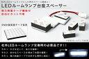 【メール便対応】LEDルームランプ台座スペーサーZ11キューブ【あす楽対応_近畿】