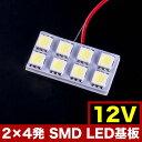 12V車用 SMD8連 2×4 LED 基板 総発光数24発 ルームランプ ホワイト