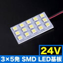 24V車用 SMD15連 3×5 LED 基板 総発光数45発 ルームランプ ホワイト 大型車用