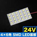 24V車用 SMD24連 4×6 LED 基板 総発光数72発 ルームランプ ホワイト 大型車用