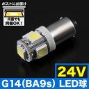 24V車用 SMD5連 G14(BA9s T8.5) LED 電球 トラック デコトラ ダンプ バス 大型車用 ホワイト
