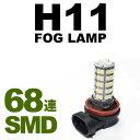 12V車用 爆連 68発 H11 LED フォグランプ バルブ 電球 単品 ホワイト 1個