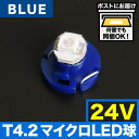 24V車用 T4.2 マイクロ LED ※カラーブルー メーター球 エアコンパネル インパネ 大型車用