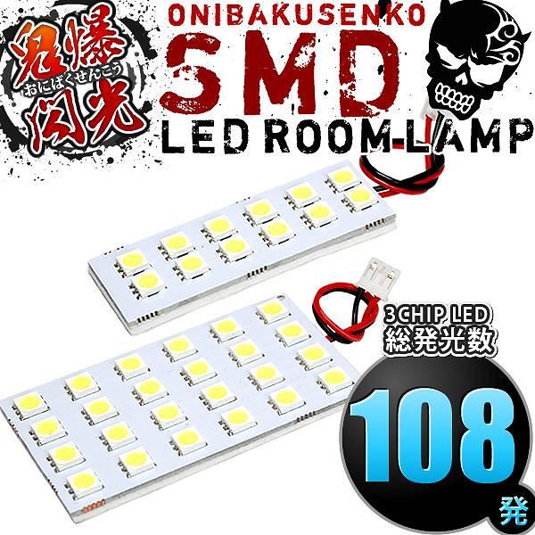 総発光数108発 鬼爆閃光 LEDルームランプ MK21S パレットSW [H20.1-H25.2] 2点セット