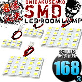 総発光数168発 鬼爆閃光 LEDルームランプ GK1/2 モビリオスパイク 4点セットLEDルームランプ 3チップ 3chip SMD