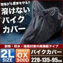 ヤマハ SR400/500 溶けないバイクカバー 厚手 2L...