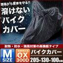 ホンダ リード50/90/100/110 溶けないバイクカバ...