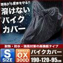ヤマハ YB50 溶けないバイクカバー 厚手 Sサイズ 耐熱...