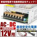 AC DC 変換コンバーター AC100V → DC12V 直流→交流 安定化電源器 車 電装品 テスター 検品用