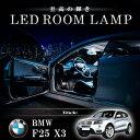 【メール便可】【フルLED化】BMW F25 X3 [H23.3〜]RIDE 輸入車 LED ルームランプ【SMD LED 52発20ピースセット】室内灯/電球...