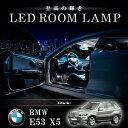 【メール便可】【フルLED化】BMW E53 X5 パノラマサンルーフ [H12.10〜H19.6]RIDE 輸入車 LED ルームランプ【SMD LED 88...