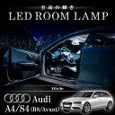 アウディ 8K A4/S4 (B8) アバント H20.8〜H28.4 LED ルームランプ 【SMD LED 84発16点セット】