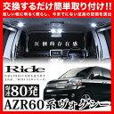 AZR60系 ヴォクシー(サンルーフ車専用) H13.11-H19.5 RIDE LEDルームランプ 80発 6点